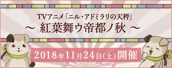 TVアニメ「ニル・アドミラリの天秤」スペシャルイベント開催決定!